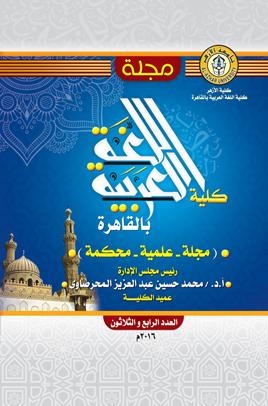 مجلة کلیة اللغة العربیة بالقاهرة